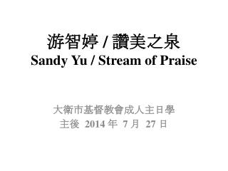 游智婷  /  讚美之泉 Sandy Yu / Stream of Praise