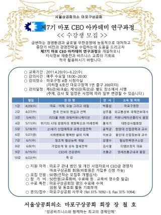 서울상공회의소 마포구상공회