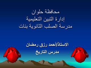 محافظة حلوان إدارة التبين التعليمية مدرسة الصلب الثانوية بنات
