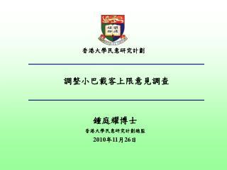 香港大學民意研究計劃