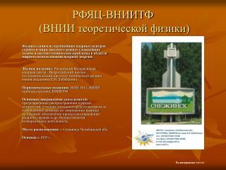 РФЯЦ-ВНИИТФ (ВНИИ теоретической физики)