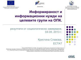 Информираност и информационни нужди на целевите групи на ОПК.