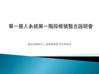 單一簽入系統第一階段帳號整合說明會