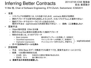 Inferring Better Contracts
