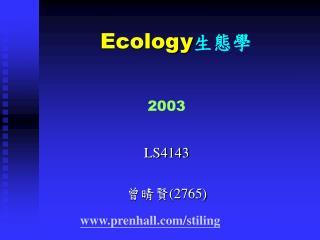 Ecology 生態學
