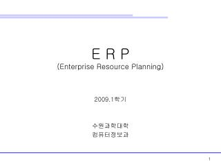 E R P (Enterprise Resource Planning)