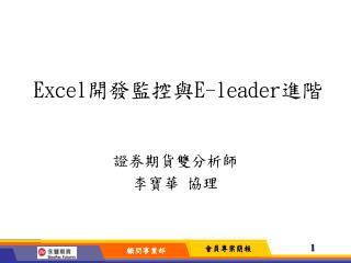 Excel 開發監控與 E-leader 進階
