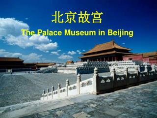 北京故宫 The Palace Museum in Beijing