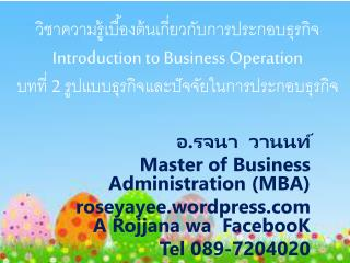 อ.รจนา  วานนท์ Master of Business Administration (MBA)