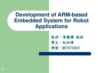 Development of ARM-based Embedded System for Robot Applications
