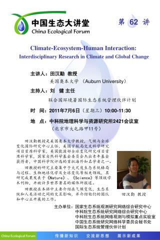 Climate-Ecosystem-Human Interaction:  Interdisciplinary Research in Climate and Global Change