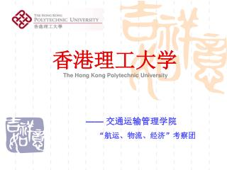 香港理工大学 The Hong Kong Polytechnic University ——  交通运输管理学院