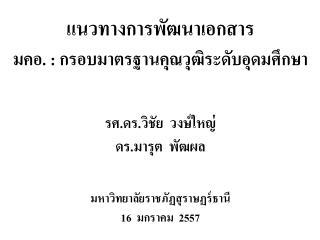 แนวทางการพัฒนาเอกสาร มคอ .  :  กรอบมาตรฐานคุณวุฒิระดับอุดมศึกษา รศ.ดร.วิชัย  วงษ์ใหญ่