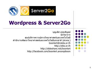 Wordpress & Server2Go