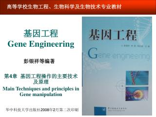 基因工程 Gene Engineering