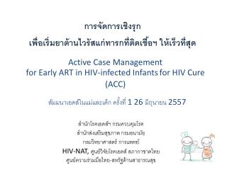 Active Case Management for Early ART in HIV-infected Infants for HIV Cure (ACC)