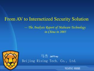 From AV to Internetized Security Solution