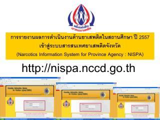 http :// nispa . nccd . go . th