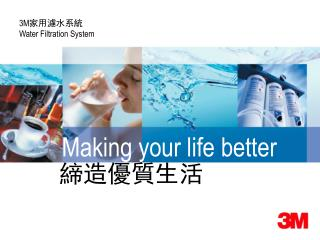 3M 家用濾水系統 Water Filtration System