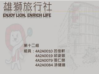 雄獅旅行社 Enjoy  Lion, Enrich Life