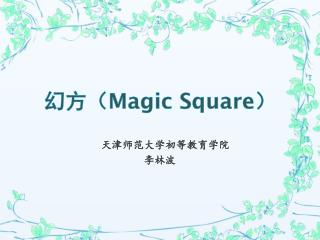 幻方( Magic Square )
