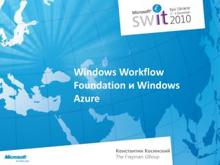 Windows Workflow Foundation  и  Windows Azure