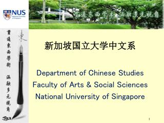 新加坡国立大学中文系 Department of Chinese Studies Faculty of Arts & Social Sciences