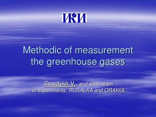 Methodic of measurement  the greenhouse gases