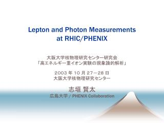 Lepton and Photon Measurements at RHIC/PHENIX