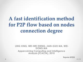A fast identification method for P2P flow based on nodes connection degree