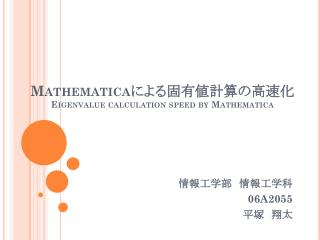 Mathematica による固有値計算の高速化 Eigenvalue calculation speed by Mat h ematica