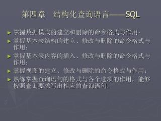第四章 结构化查询语言 —— SQL