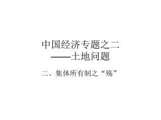 中国经济专题之二 —— 土地问题