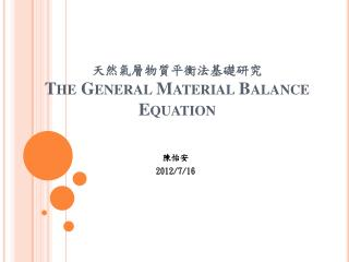 天然氣層物質平衡法基礎研究 The General Material Balance Equation
