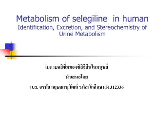 Metabolism of selegiline  in human Identification, Excretion, and Stereochemistry of Urine Metabolism