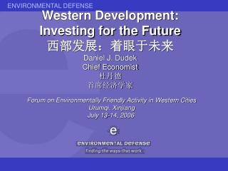 Forum on Environmentally Friendly Activity in Western Cities Urumqi, Xinjiang July 13-14, 2006