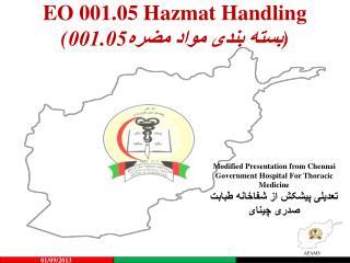 EO 001.05 Hazmat Handling ( بسته بندی مواد مضره001.05 )