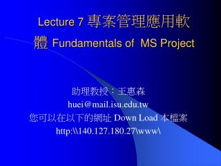 Lecture 7  專案管理應用軟體  Fundamentals of  MS Project