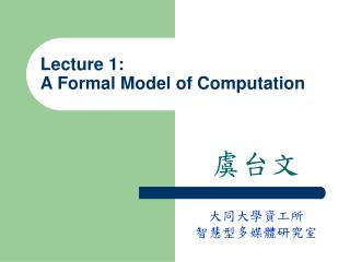 Lecture 1:  A Formal Model of Computation