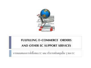 FULFILLING E-COMMERCE  ORDERS  AND OTHER EC SUPPORT SERVICES