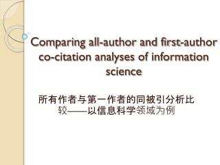 Comparing all-author and first-author co-citation analyses of information science