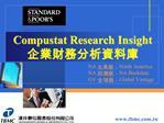 Compustat Research Insight
