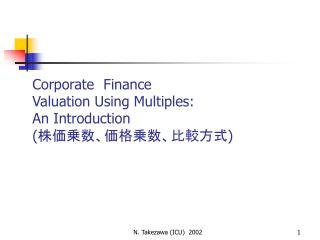 Corporate Finance Valuation Using Multiples: An Introduction (株価乗数、価格乗数、比較方式)
