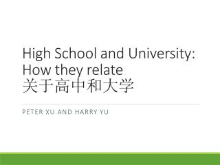 High School and University: How they relate 关于高中和大学