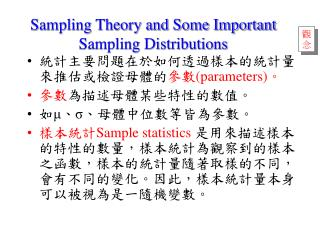 Sampling Theory and Some Important Sampling Distributions