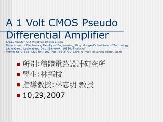 所別:積體電路設計研究所 學生:林拓拔 指導教授:林志明 教授 10,29 ,2007
