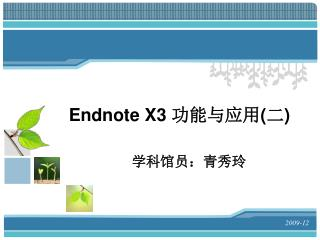 Endnote X3  功能与应用 ( 二 )