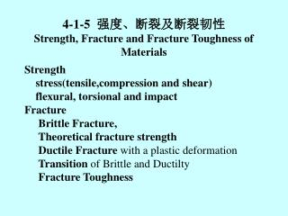 4-1-5   强度、断裂及断裂韧性 Strength, Fracture and Fracture Toughness of Materials