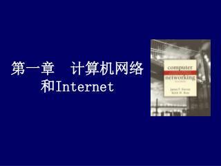第一章  计算机网络和 Internet