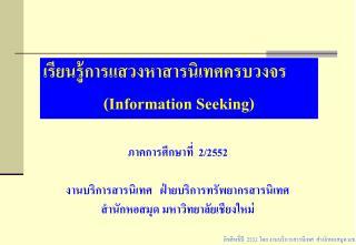 เรียนรู้การแสวงหาสารนิเทศครบวงจร ( Information Seeking )